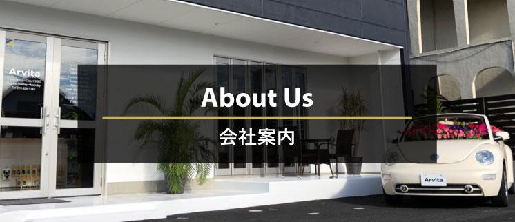 岩手県盛岡市の輸入車専門店アルヴィータの会社概要