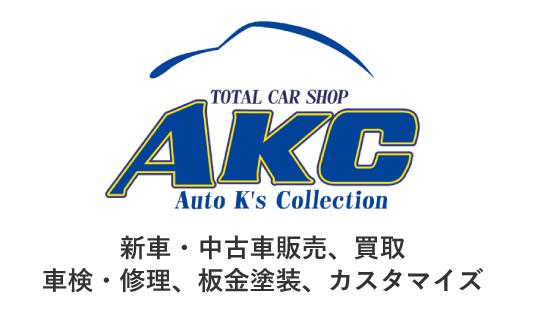 株式会社AKC-国産中古車メインの本店