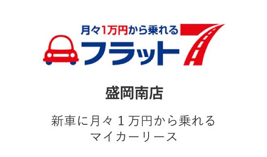 車検を含むメンテ込み、月額1万円から乗れる軽自動車はフラット7へ