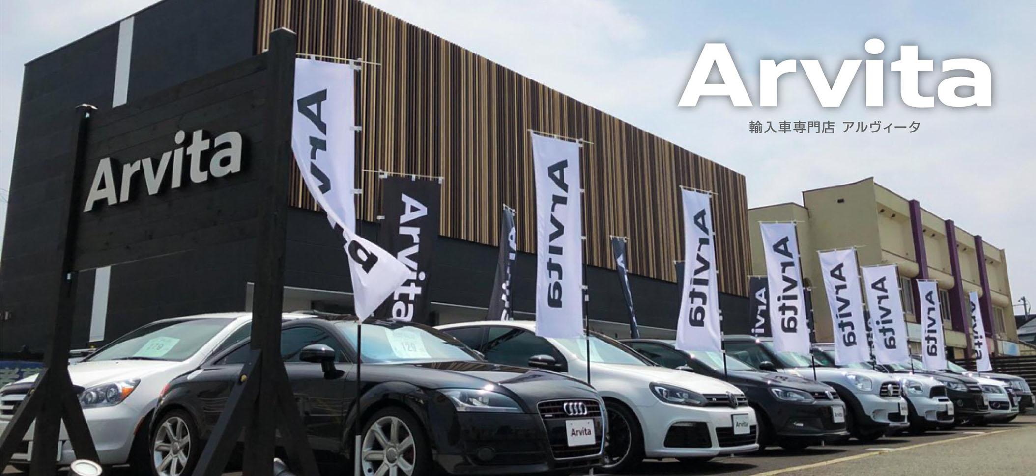 岩手県盛岡市の輸入車専門店アルヴィータ