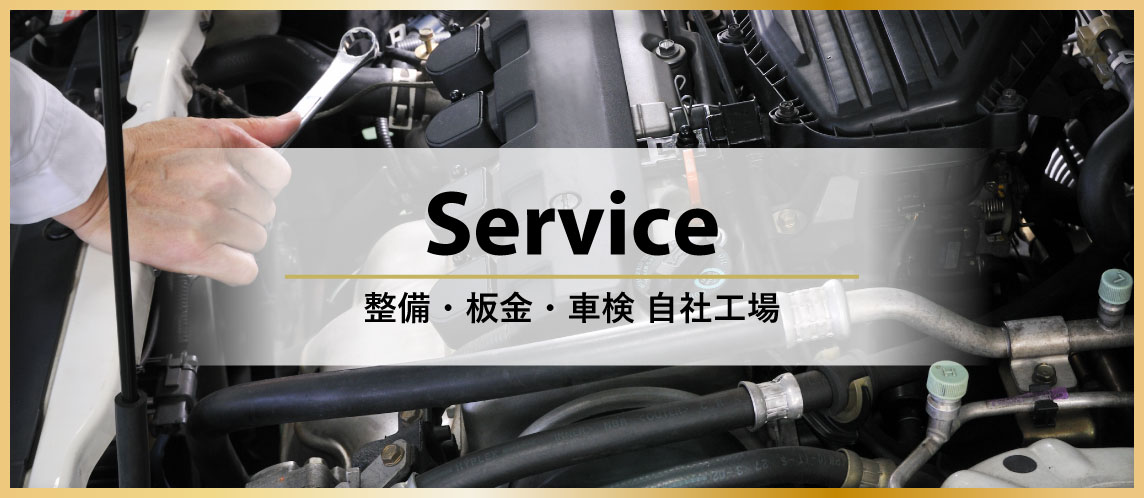 岩手県盛岡市の輸入車専門店アルヴィータのサービス情報
