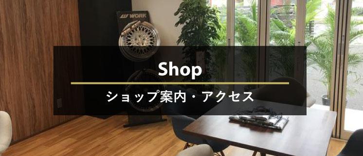 岩手県盛岡市の輸入車専門店アルヴィータへのアクセス・店舗紹介