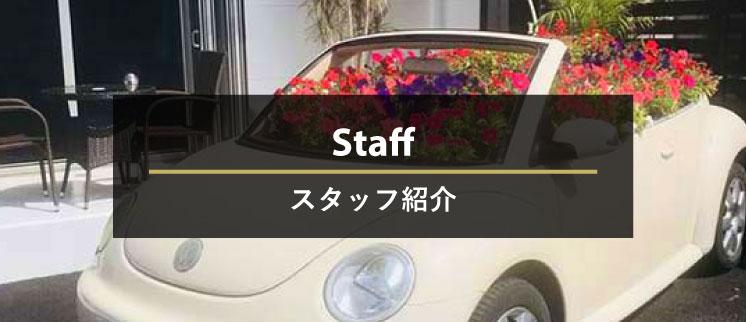 岩手県盛岡市の輸入車専門店アルヴィータのスタッフ紹介