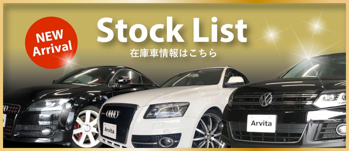 岩手県盛岡市の輸入車専門店アルヴィータの在庫車情報