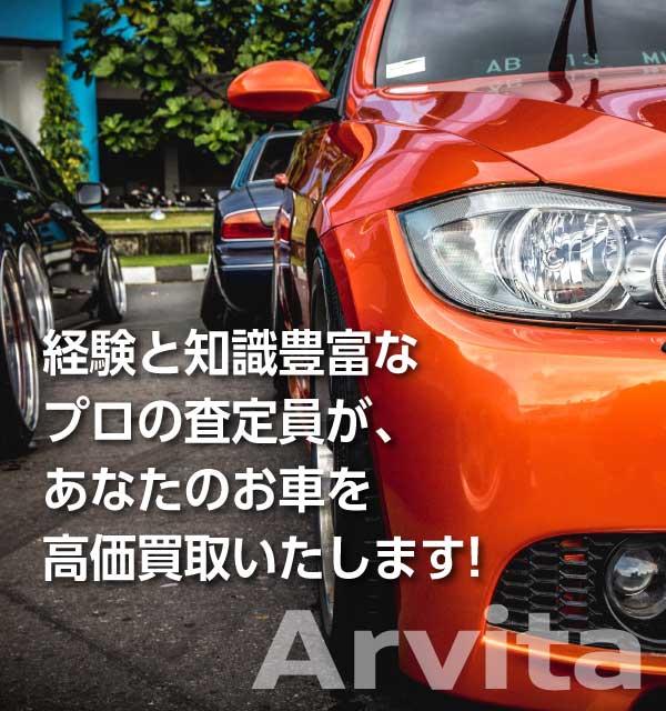 """岩手県盛岡""""アルヴィータ""""輸入車高価買取"""
