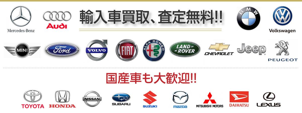 岩手県盛岡市:外車輸入車販売買取のアルヴィータ:ベンツ,BMW,アウディ,フォルクスワーゲン等