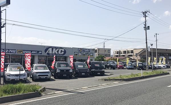 岩手県北上市-中古車販売AKC