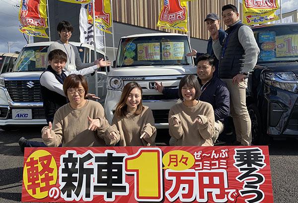 軽自動車が1万円から乗れるフラット7盛岡南店